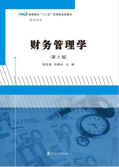 財務管理學