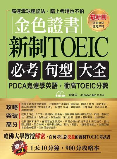 金色證書 [有聲書]:新制TOEIC必考句型大全