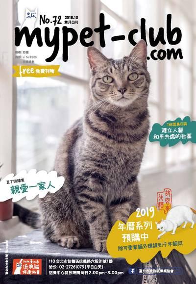 Mypet-club [第72期]:建立人貓和平共處的社區