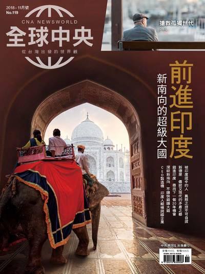 全球中央 [第119期]:前進印度