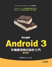 Google! Android 3手機應用程式設計入門