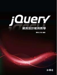 jQuery網頁設計範例教學