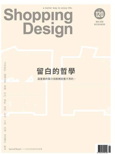 Shopping Design [第120期]:留白的哲學