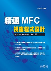 精通MFC視窗程式設計:Visual studio 2010版