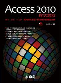 Access 2010程式設計:VBA、SQL、ADO應用程式封裝/部署與系統開發實務