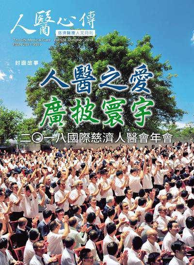 人醫心傳:慈濟醫療人文月刊 [第178期]:人醫之愛 廣披寰宇