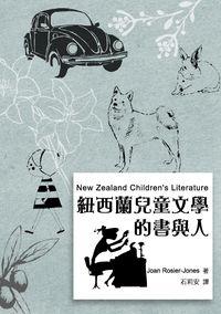 紐西蘭兒童文學的書與人