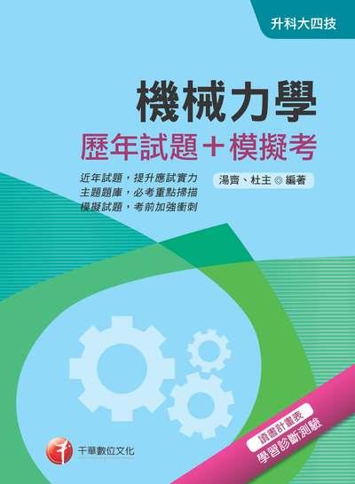 機械力學(歷年試題+模擬考)