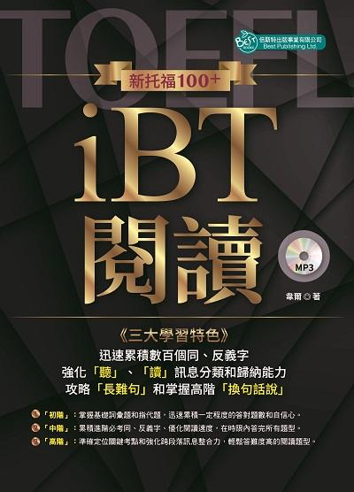 新托福100+iBT閱讀 [有聲書]