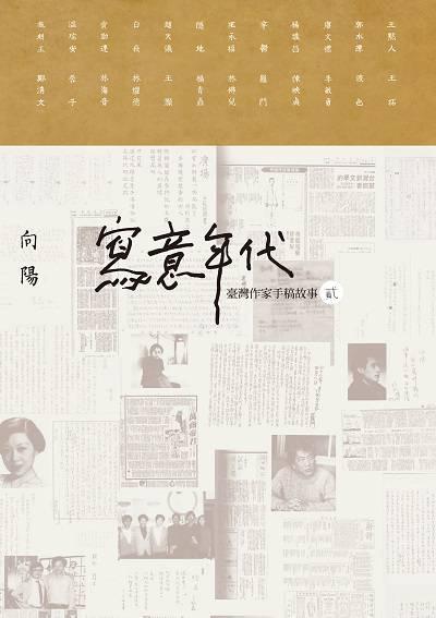 寫意年代:臺灣作家手稿故事. 2