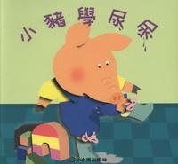 小豬學尿尿