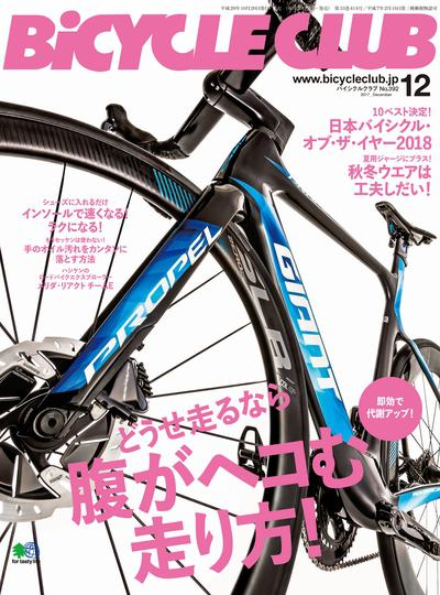 BiCYCLE CLUB [2017 December No.392]:どうせ走るなら腹がヘコむ走り方!