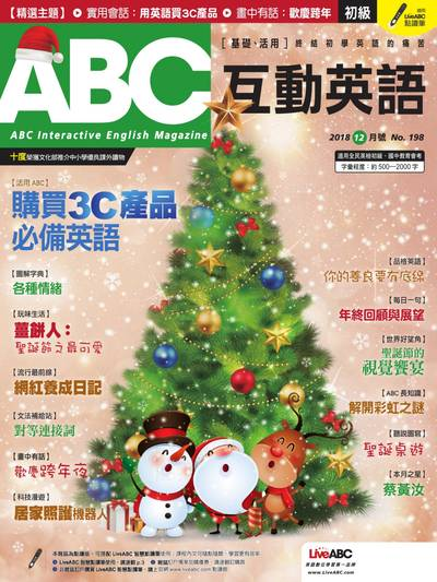 ABC互動英語 [第198期] [有聲書]:購買3C產品必備英語