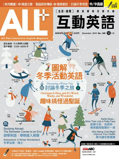 ALL+互動英語 [第169期] [有聲書]:圖解冬季活動英語