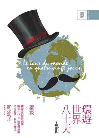 環遊世界八十天:獨家繪製全彩冒險地圖 復刻1872年初版插圖 法文直譯精裝版