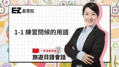 一本漫畫學會旅遊日語會話:「會教會寫, 更會畫」療癒系教師帶你進入日本人的世界!. 1-1, 練習「問候」的用語