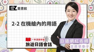 一本漫畫學會旅遊日語會話:「會教會寫, 更會畫」療癒系教師帶你進入日本人的世界!. 2-2, 學習在機艙內使用的用語