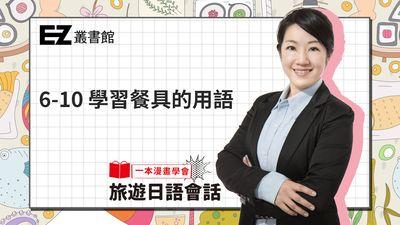 一本漫畫學會旅遊日語會話:「會教會寫, 更會畫」療癒系教師帶你進入日本人的世界!. 6-10, 學習餐具的用語
