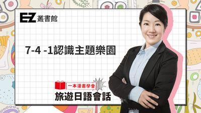 一本漫畫學會旅遊日語會話:「會教會寫, 更會畫」療癒系教師帶你進入日本人的世界!. 7-4-1, 認識主題樂園