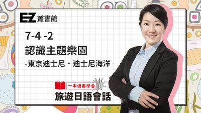 一本漫畫學會旅遊日語會話:「會教會寫, 更會畫」療癒系教師帶你進入日本人的世界!. 7-4-2, 認識主題樂園: 東京迪士尼.迪士尼海洋
