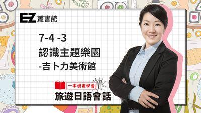 一本漫畫學會旅遊日語會話:「會教會寫, 更會畫」療癒系教師帶你進入日本人的世界!. 7-4-3, 認識主題樂園: 吉卜力美術館