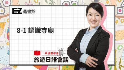 一本漫畫學會旅遊日語會話:「會教會寫, 更會畫」療癒系教師帶你進入日本人的世界!. 8-1, 認識寺廟