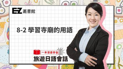一本漫畫學會旅遊日語會話:「會教會寫, 更會畫」療癒系教師帶你進入日本人的世界!. 8-2, 學習寺廟的用語