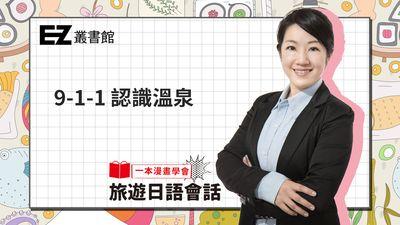 一本漫畫學會旅遊日語會話:「會教會寫, 更會畫」療癒系教師帶你進入日本人的世界!. 9-1-1, 認識溫泉