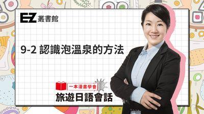 一本漫畫學會旅遊日語會話:「會教會寫, 更會畫」療癒系教師帶你進入日本人的世界!. 9-2, 認識泡溫泉的方法