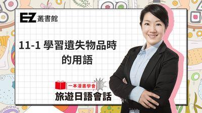 一本漫畫學會旅遊日語會話:「會教會寫, 更會畫」療癒系教師帶你進入日本人的世界!. 11-1, 學習遺失物品時的用語