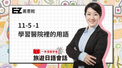 一本漫畫學會旅遊日語會話:「會教會寫, 更會畫」療癒系教師帶你進入日本人的世界!. 11-5-1, 學習醫院裡的用語