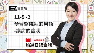 一本漫畫學會旅遊日語會話:「會教會寫, 更會畫」療癒系教師帶你進入日本人的世界!. 11-5-2, 學習醫院裡的用語: 疾病的症狀