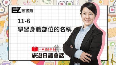 一本漫畫學會旅遊日語會話:「會教會寫, 更會畫」療癒系教師帶你進入日本人的世界!. 11-6, 學習身體部位的名稱
