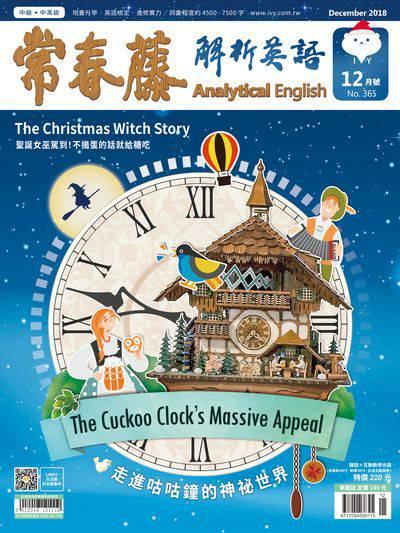 常春藤解析英語雜誌 [第365期] [有聲書]:走進咕咕鐘的神祕世界