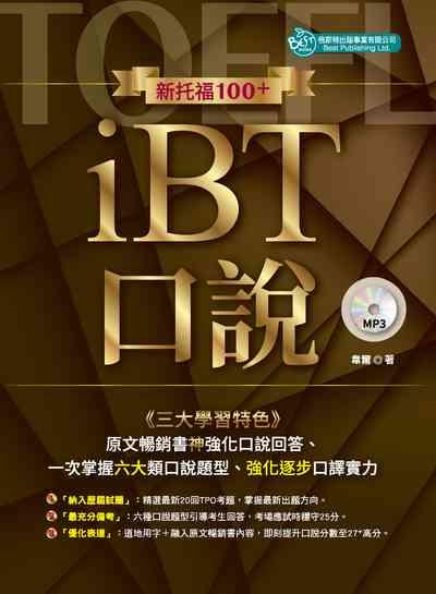 新托福100+iBT口說 [有聲書]