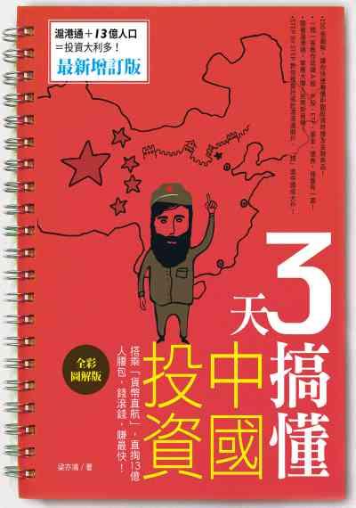 3天搞懂中國投資:搭乘「貨幣直航」, 直掏13億人腰包, 錢滾錢, 賺最快!
