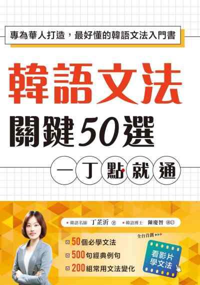 韓語文法關鍵50選 一丁點就通:專為華人打造, 最好懂的韓語文法入門書