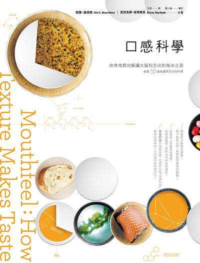 口感科學:收錄50道無國界全方位料理:由食物質地解讀大腦到舌尖的風味之源