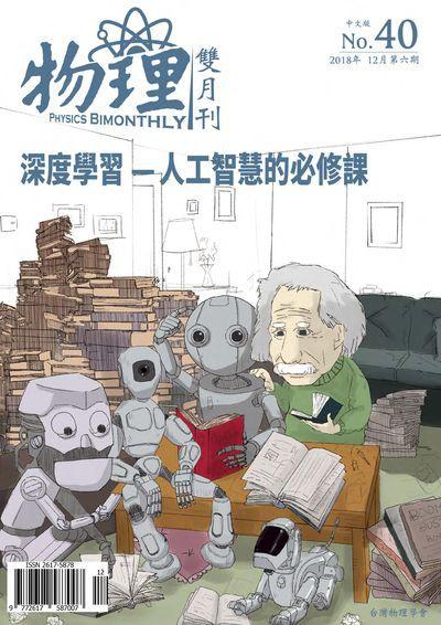 物理雙月刊 [第40卷6期]:深度學習-人工智慧的必修課