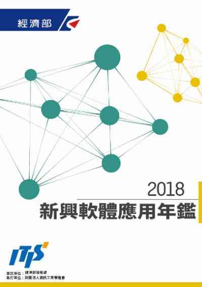 新興軟體應用年鑑. 2018