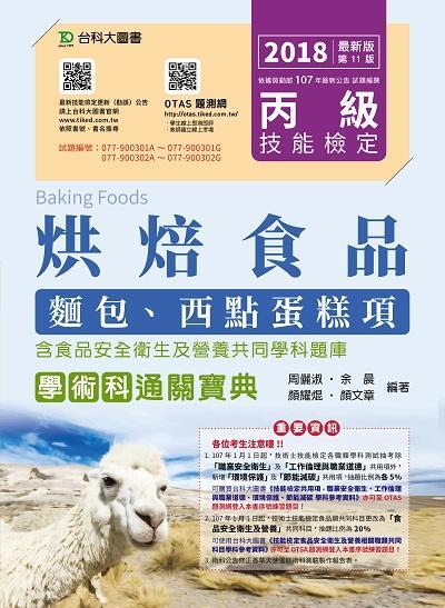 丙級技能檢定烘焙食品(麵包、西點蛋糕項)學術科通關寶典