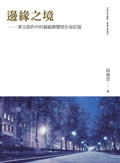 邊緣之境:華文創作中的凝視聲響到生命記憶
