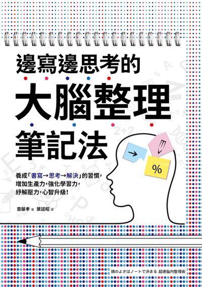 邊寫邊思考的大腦整理筆記法:養成「書寫→思考→解決」的習慣, 增加生產力, 強化學習力, 紓解壓力, 心智升級!
