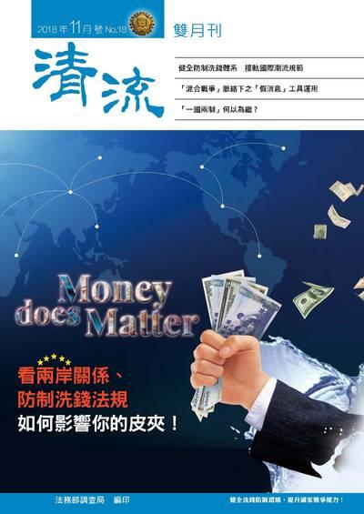 清流雙月刊 [第18期]:看兩岸關係、 防制洗錢法規