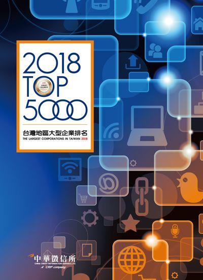 台灣地區大型企業排名TOP5000. 2018