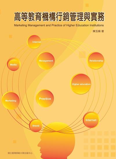 高等教育機構行銷管理與實務