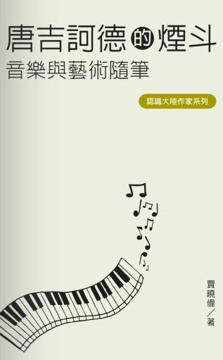 唐吉訶德的煙斗:音樂與藝術隨筆