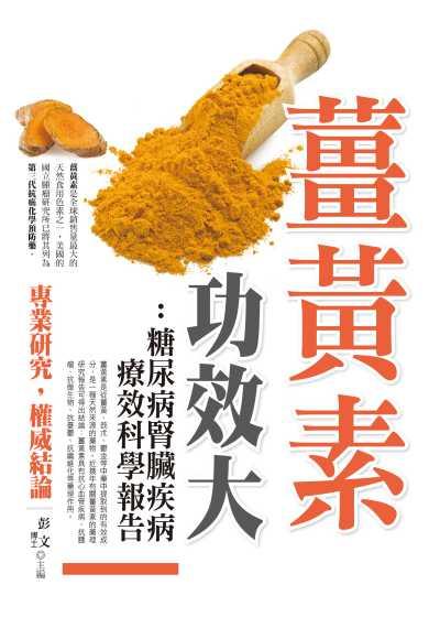 薑黃素功效大:糖尿病腎臟疾病療效科學報告
