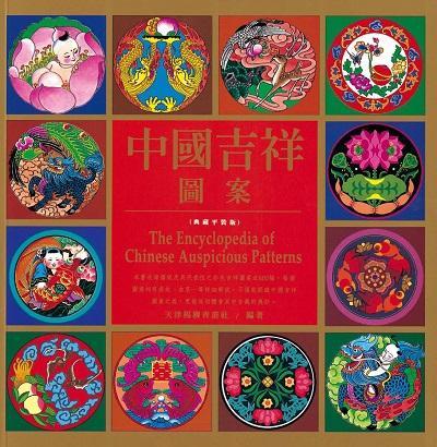 中國吉祥圖案