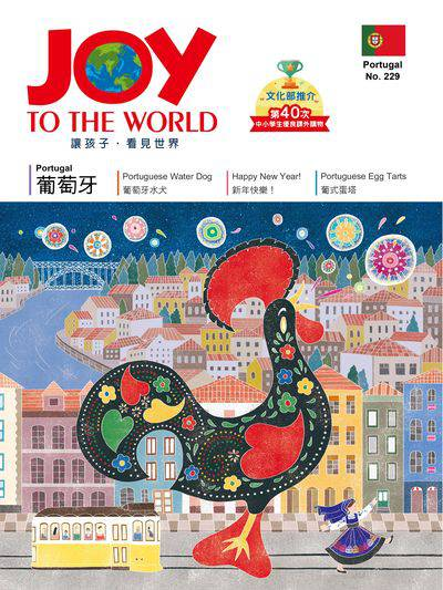 Joy to the World佳音英語世界雜誌 [第229期] [有聲書]:葡萄牙